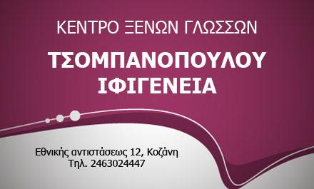 ΤΣΟΜΠΑΝΟΠΟΥΛΟΥ ΙΦΙΓΕΝΕΙΑ