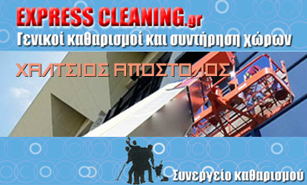 EXPESS CLEANING - ΧΑΛΤΣΙΟΣ ΑΠ.