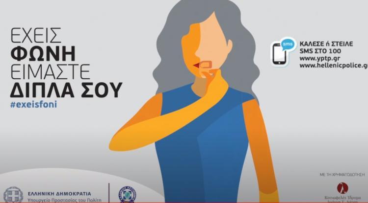 Βίντεο ΕΛΑΣ για βία κατά γυναικών χωρίς πλάνα από τον άγριο ξυλοδαρμό μάνας και κόρης στα Σεπόλια