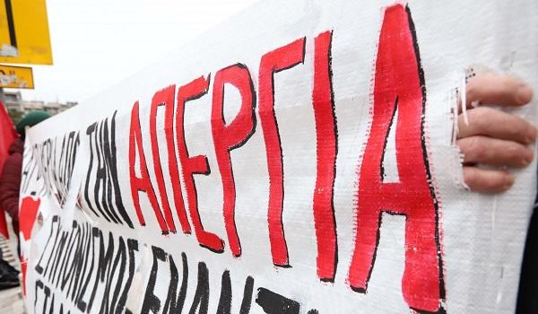 Απεργία σήμερα Πέμπτη 26 Νοεμβρίου: Ποιοι απεργούν αναλυτικά