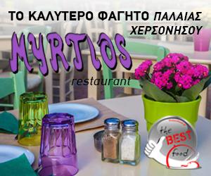 Myrtios Restaurant στη Χερσόνησο Ηρακλείου Κρήτης